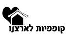 נופי מוצא קוממיות לארצנו – מחלקה סיעודית בירושלים