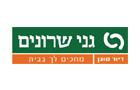 גני שרונים – דיור מוגן באבן יהודה