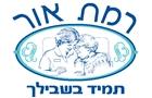 רמת אור- בית אבות ברמת גן מרשת בית אור
