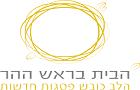 הבית בראש ההר (נופי גילה) – דיור מוגן בירושלים