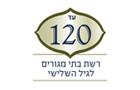 עד 120 תל אביב – דיור מוגן בתל אביב