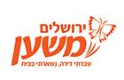 משען ירושלים – דיור מוגן בירושלים