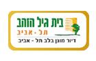 בית גיל הזהב תל אביב – המחלקה הסיעודית