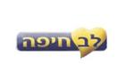 לב חיפה – בית אבות בחיפה