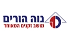 נוה הורים מושב זקנים המאוחד – בית אבות בירושלים