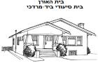 בית האורן – בית אבות בקיבוץ יד מרדכי