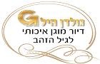 גולדן היל – דיור מוגן בירושלים