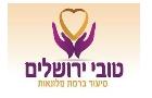 טובי ירושלים – מחלקה סיעודית בשורש