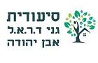 מחלקה סיעודית גני ד.ר.א.ל – בית אבות באבן יהודה