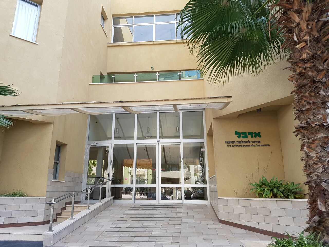 כניסה למרכז הרפואי ארבל בפתח תקווה