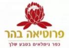 פרוטיאה בהר – דיור מוגן בירושלים (שורש)