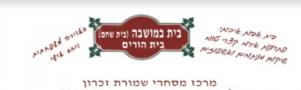בית שחם – בית אבות בזכרון יעקב